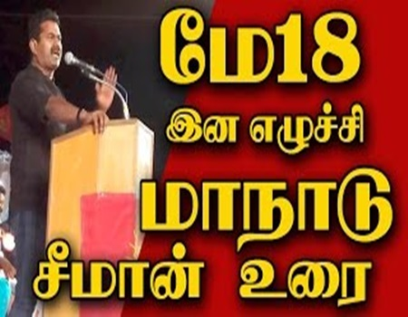 Seeman Speech 18-05-2017 | Pamban | May 18 2017