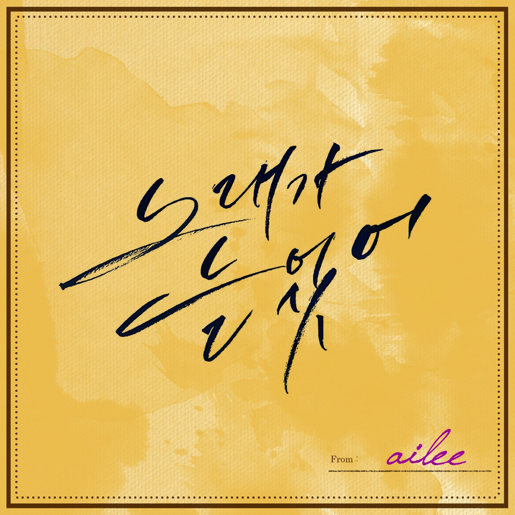 [Single] Ailee – Singing Got Better