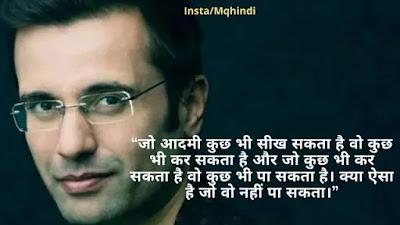 Sandeep Maheshwari Quotes On Love