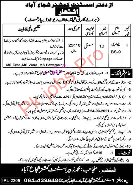 Revenue Department Jobs For Patwari in Shujabad
