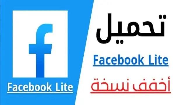 تحميل فيس بوك لايت تطبيق فيسبوك لايت النسخة الأخف والأسرع لهاتفك 2021