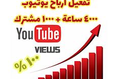 الربح من اليوتيوب وتحقيق شروط أدسنس ٢٠١٩ AdSense