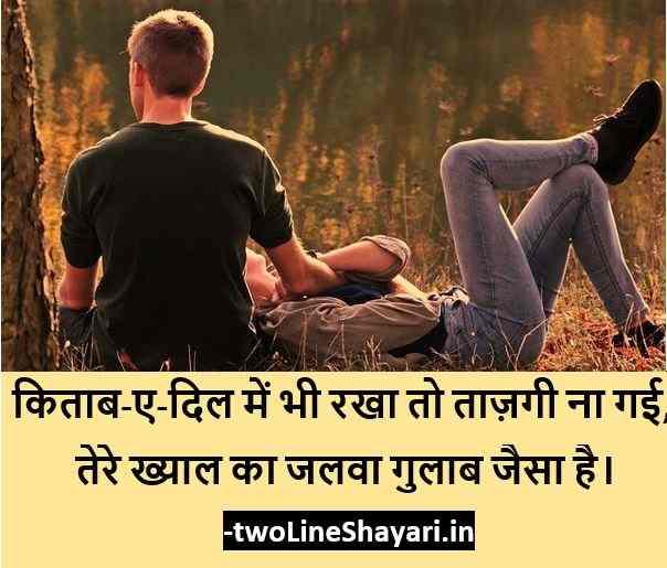 chahat shayari Images, chahat shayari Images In Hindi