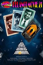 Trailer Movie Amar Akbar Anthony 2019