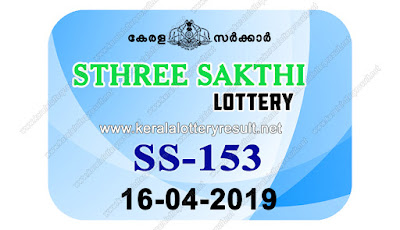 KeralaLotteryResult.net, kerala lottery kl result, yesterday lottery results, lotteries results, keralalotteries, kerala lottery, keralalotteryresult, kerala lottery result, kerala lottery result live, kerala lottery today, kerala lottery result today, kerala lottery results today, today kerala lottery result, Sthree Sakthi lottery results, kerala lottery result today Sthree Sakthi, Sthree Sakthi lottery result, kerala lottery result Sthree Sakthi today, kerala lottery Sthree Sakthi today result, Sthree Sakthi kerala lottery result, live Sthree Sakthi lottery SS-153, kerala lottery result 16.04.2019 Sthree Sakthi SS 153 16 april 2019 result, 16 04 2019, kerala lottery result 16-04-2019, Sthree Sakthi lottery SS 153 results 16-04-2019, 16/04/2019 kerala lottery today result Sthree Sakthi, 16/4/2019 Sthree Sakthi lottery SS-153, Sthree Sakthi 16.04.2019, 16.04.2019 lottery results, kerala lottery result April 16 2019, kerala lottery results 16th April 2019, 16.04.2019 week SS-153 lottery result, 16.4.2019 Sthree Sakthi SS-153 Lottery Result, 16-04-2019 kerala lottery results, 16-04-2019 kerala state lottery result, 16-04-2019 SS-153, Kerala Sthree Sakthi Lottery Result 16/4/2019