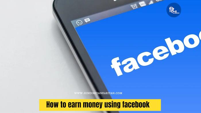 फेसबुक से पैसे कैसे कमाए | Earn money from facebook