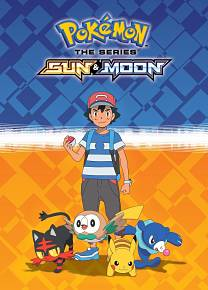ver Pokemon Sun and Moon Capitulo 5