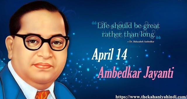 Dr. Babasaheb Ambedkar Jayanti 2020 ~ thekahaniyahindi