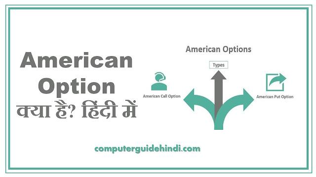 American Option क्या हैं?