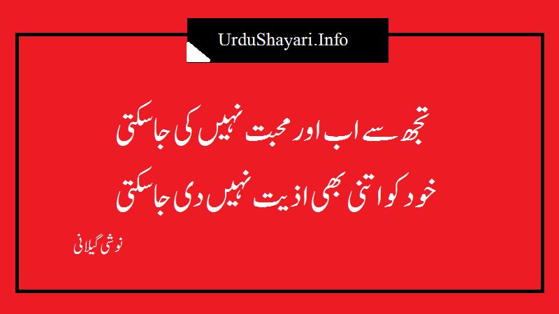 Tuj Se Ab Aur Mohabbat Dukhi Poetry In Urdu - Best Sad Lines on Image with Urdu Font