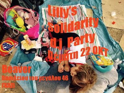 7e67d93aa6a6 Πάρτυ αλληλεγγύης. Beaver Βασιλείου του μεγάλου 46