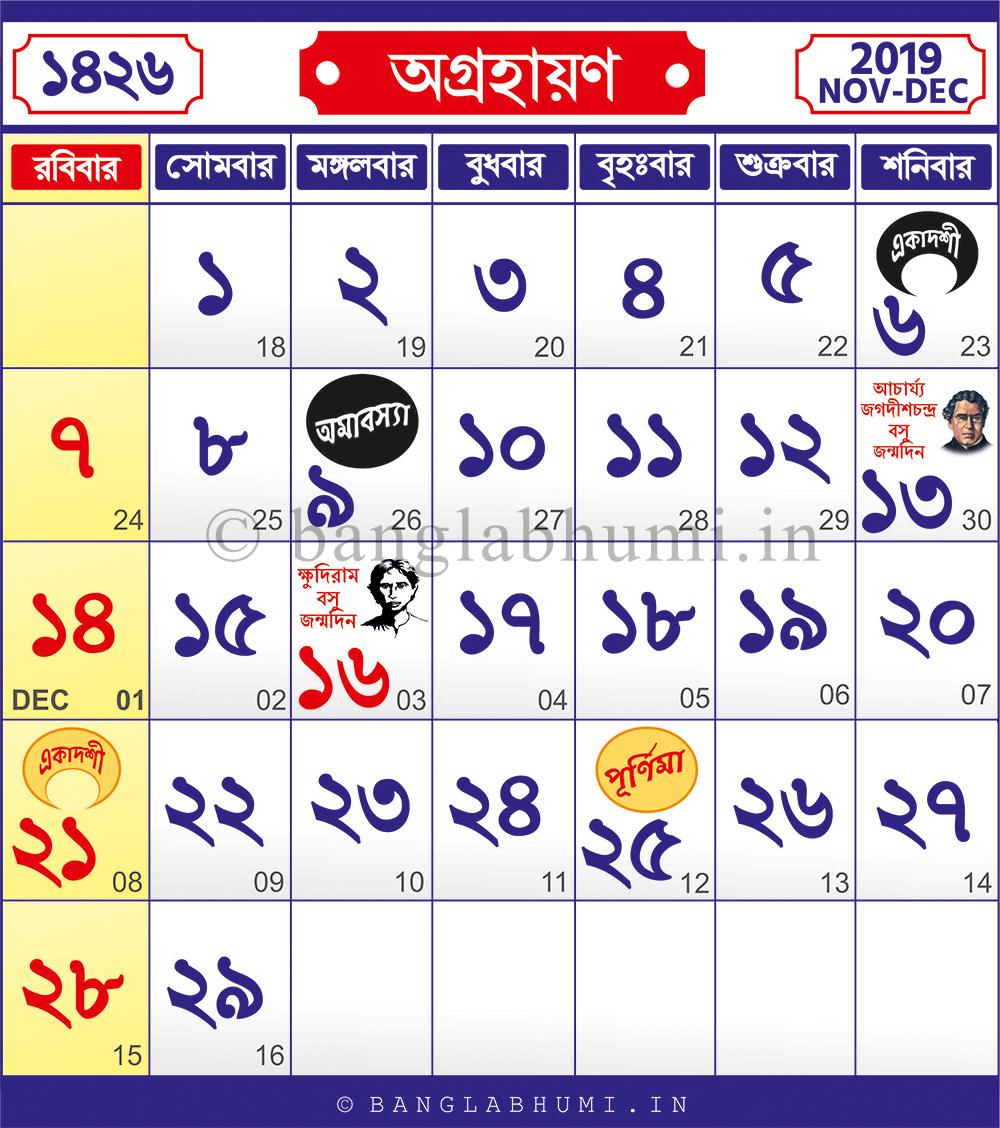 1426 Agrahan : 18 November 2019 - 16 December 2019 : 1426 Bengali Calendar