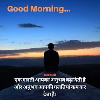 Top Good Morning in hindi Images