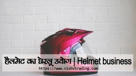 Smart helmet business plan