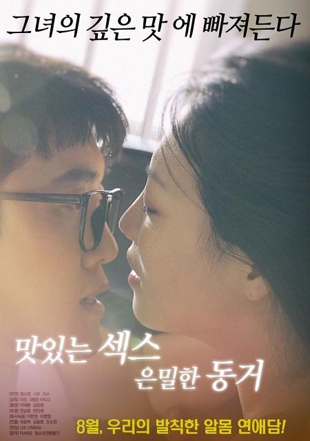 Tasty Sex Secret Cohabitation Full Korea 18+ Adult Movie Online Free