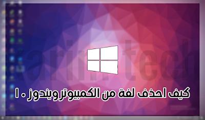 كيف احذف لغة من الكمبيوتر ويندوز 10