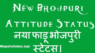 New-Bhojpuri-Attitude-Status