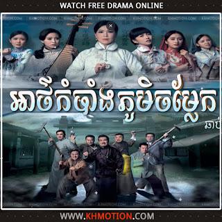 ArtKombang Phum Chomlek