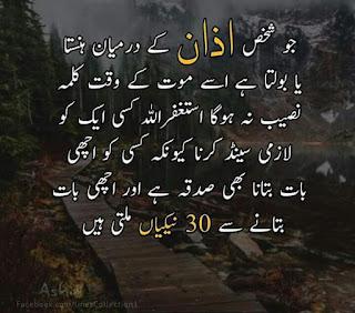 Ramzan Status, Ramzan Mubarak Images