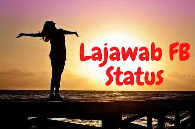 [Latest] लाजवाब फब स्टेटस - Lajawab FB Status in Hindi