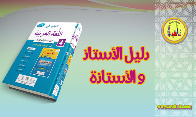 دليل الأستاذ الجديد في اللغة العربية للمستوى الرابع 2021-2020