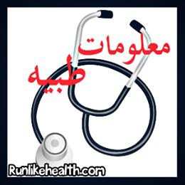 معلومات طبية عامة