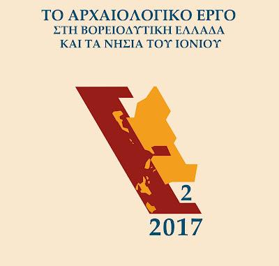 """Β' Συνέδριο: """"Το Αρχαιολογικό έργο στη Βορειοδυτική Ελλάδα και τα νησιά του Ιονίο"""