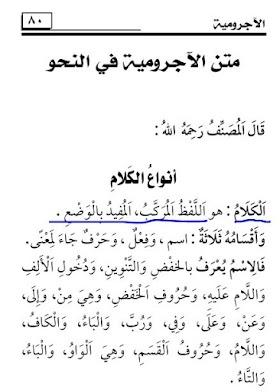 Definisi Kalam - al mumti fii syarhil ajurrumiyyah