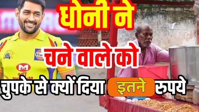 MS Dhoni ने फिर जीता सबका दिल, चुपके से ठेले वाले को दान किए इतने रुपये