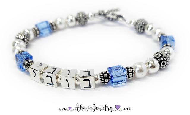 Bubbie Bracelet with Bubbie in Hebrew and December or Blue Topaz Swarovski Crystals