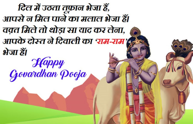 Govardhan Puja Quotes