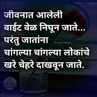 जीवन-वाईट-वेळ-motivational-quotes-good-thoughts-in-marathi-on-life-suvichar-vb-good-thoughts