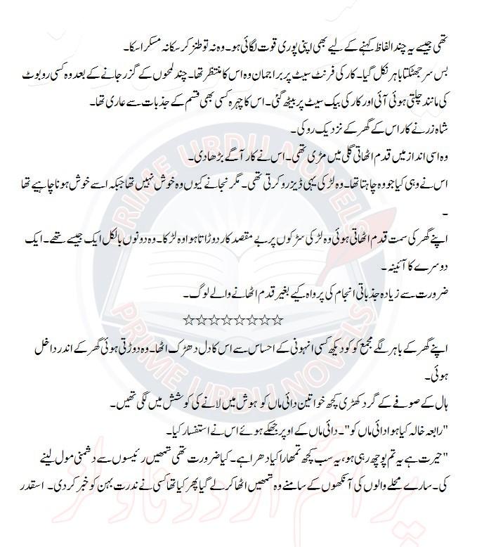 EZ Readings: Yeh ishq nahi asan novel by Zarneela Khan