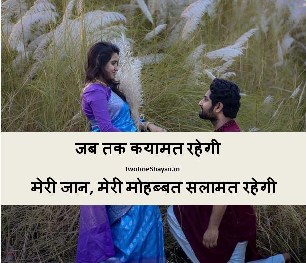 izhaar shayari in Hindi, izhaar shayari Image