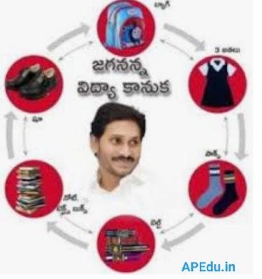 Jagannanna Vidyakanuka Weekly Festival Schedule