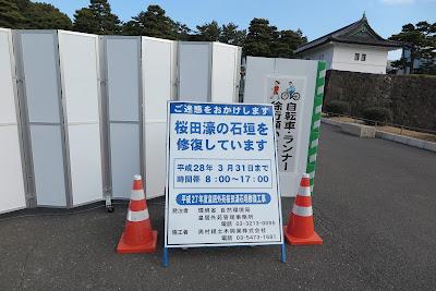 Sakurada Moat repair information board, Imperial Palace.