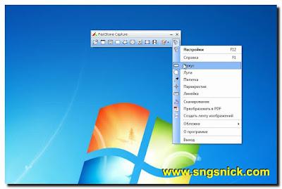 FastStone Capture 8.4 - Выбор инструмента Экранный фокус