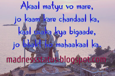 Happy Shivratri Status for WhatsApp, Facebook
