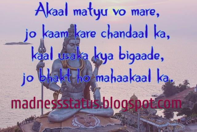 Happy Shivratri Status for WhatsApp, Facebook