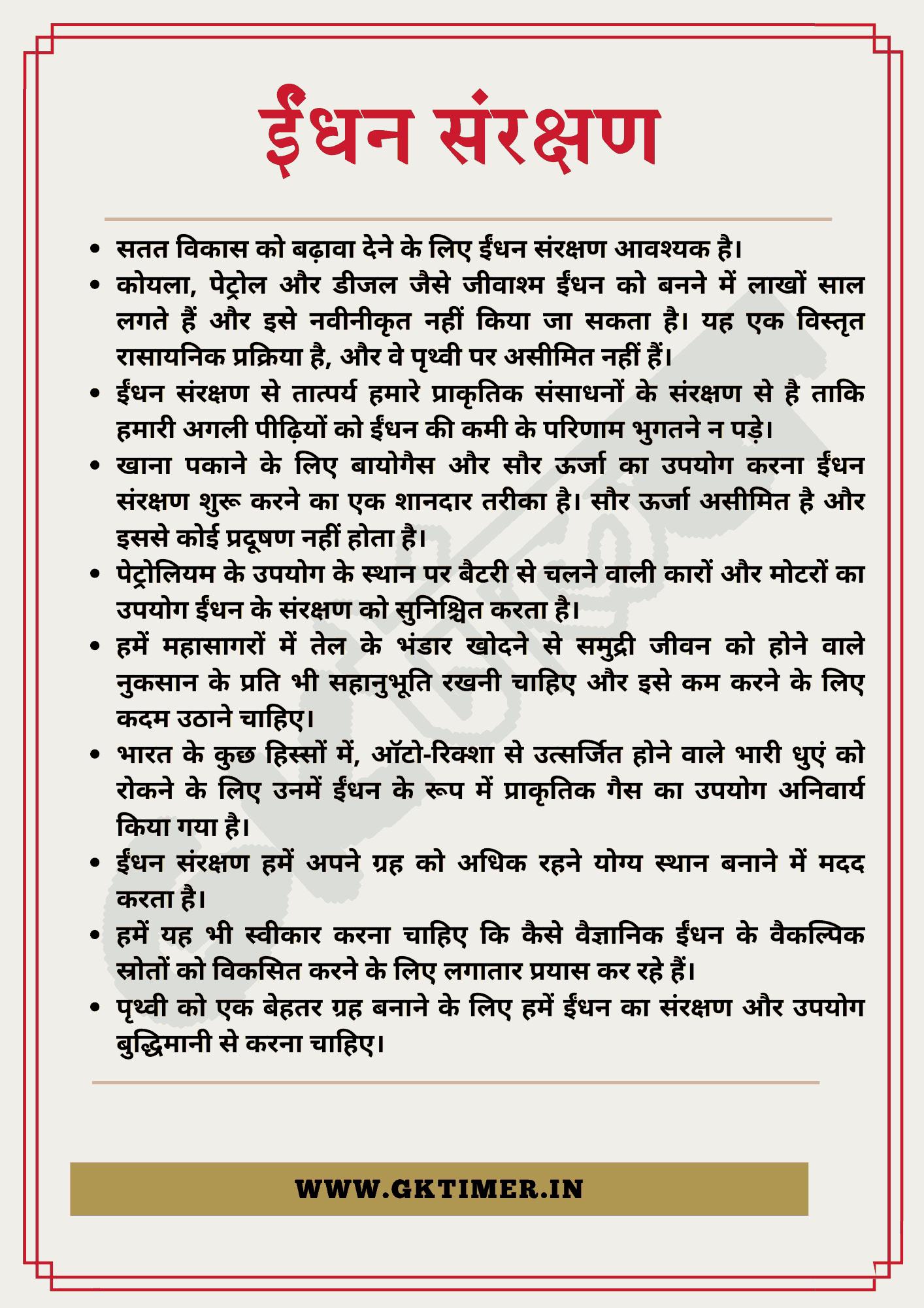 ईंधन संरक्षण पर निबंध | Essay on Fuel Conservation in Hindi | 10 Lines on Fuel Conservation in Hindi