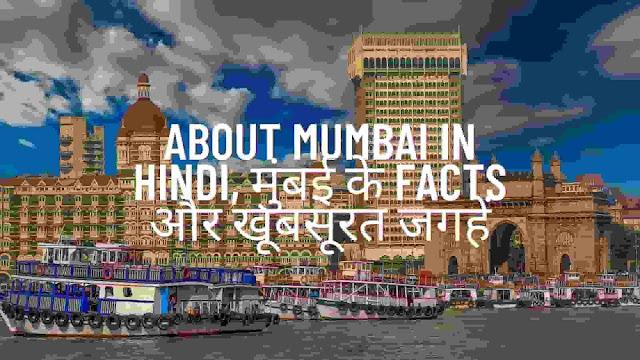 About Mumbai in Hindi, मुंबई के Facts और खूबसूरत जगहें - Kya Kaise