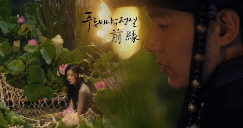 Legend of the Blue Sea: Dam Ryung and Se Hwa (PART 1)
