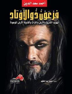 كتاب فرعون ذو الاوتاد أحمد سعد الدين
