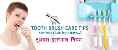 TOOTHBRUSH-CARE-TIPS, toothbrush-ka-istemal, care-of-tooth-brush, hindi-tips-for-tooth-brush, tooth-brush-uses-rules