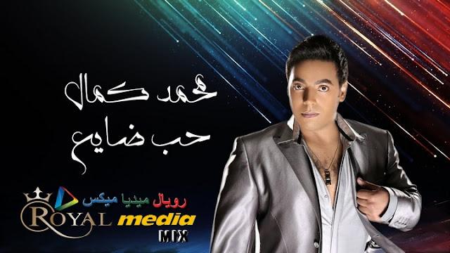استماع وتحميل اغنية حب ضايع MP3 محمد كمال
