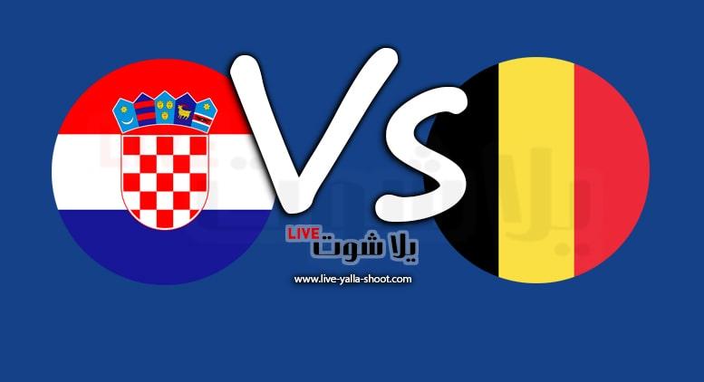 بلجيكا وكرواتيا بث مباشر