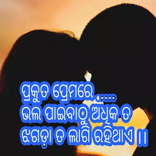 Download photo odia Dhoka Shayari