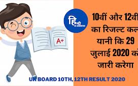 29 जुलाई 2020 को उत्तराखंड बोर्ड 10वीं और 12वीं की परीक्षा रिजल्ट जारी किया जाएगा