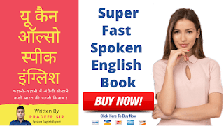 english speaking book from hindi to english
