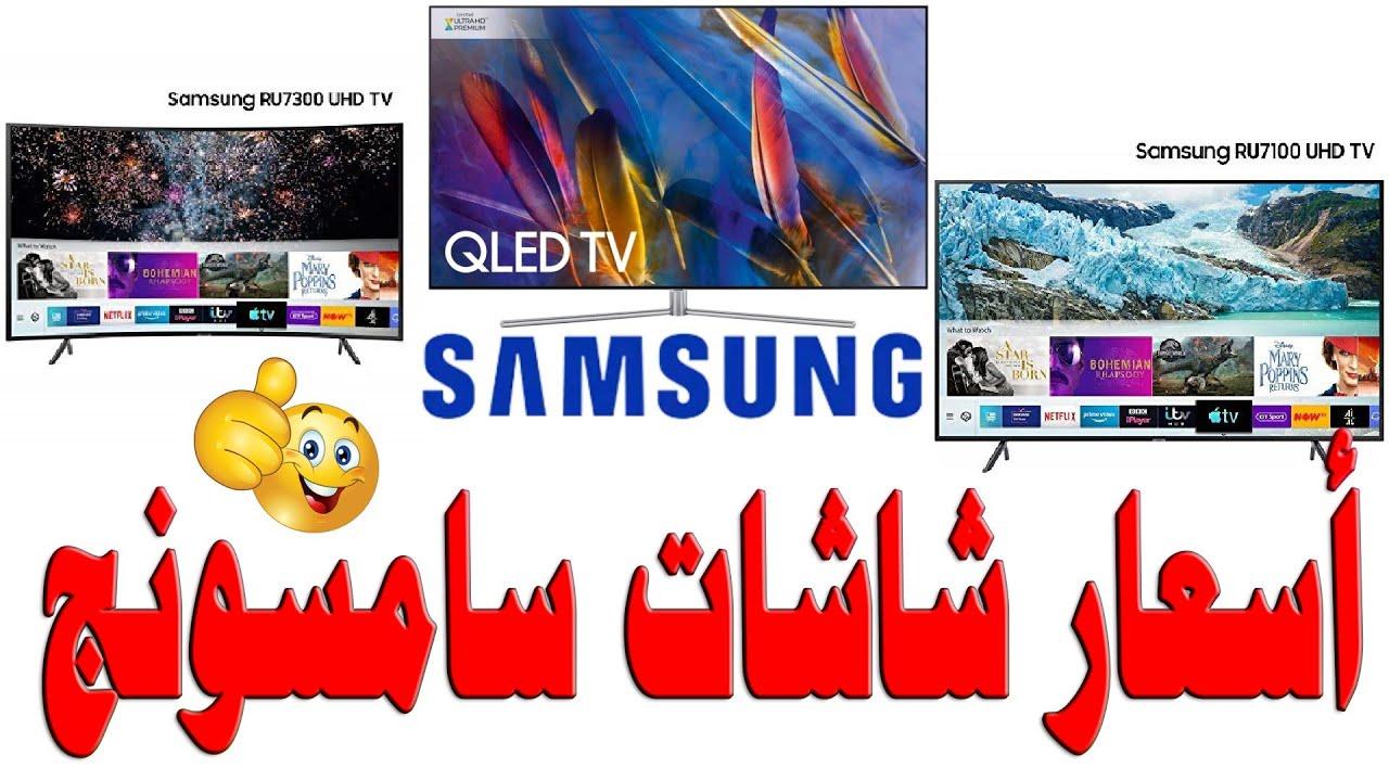 أسعار ومميزات وعيوب شاشات سامسونج في مصر 2021